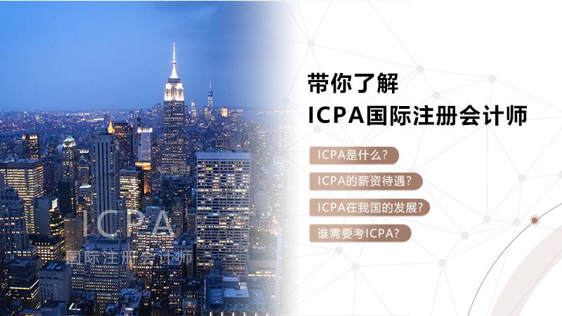 忆往昔,展未来——拿到ICPA做新时代经济浪潮的弄潮儿